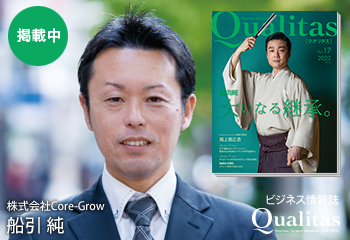 ビジネス雑誌 Qualitas 株式会社Core-Grow 船引純
