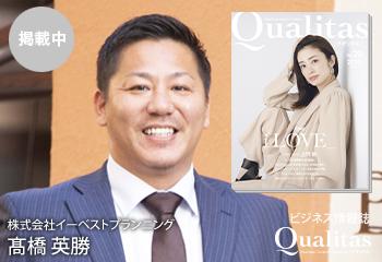 ビジネス雑誌 Qualitas 株式会社イーベストプランニング 髙橋英勝