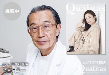 ビジネス雑誌 Qualitas オカムラ歯科医院 岡村興一