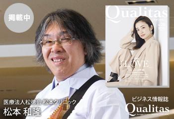 ビジネス雑誌 Qualitas 医療法人松徳会 松本クリニック 松本和隆