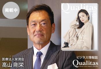 ビジネス雑誌 Qualitas 医療法人社団栄潤会 高山剛栄