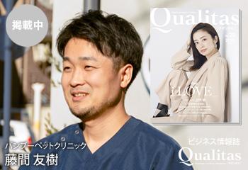 ビジネス雑誌 Qualitas 株式会社バンブーワークス 藤間友樹
