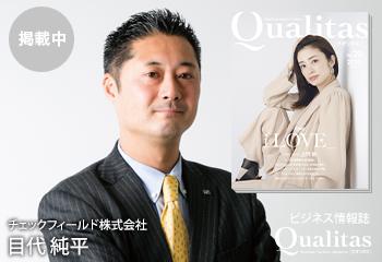 ビジネス雑誌 Qualitas チェックフィールド株式会社 目代純平