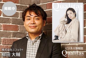 ビジネス雑誌 Qualitas 株式会社エフェクト 柳田大輔