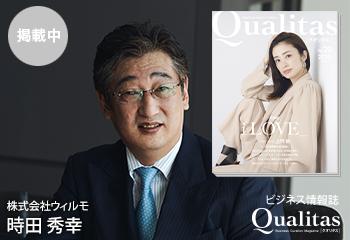 ビジネス雑誌 Qualitas 株式会社ウィルモ 時田秀幸
