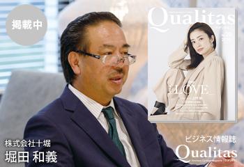 ビジネス雑誌 Qualitas 株式会社十堀 堀田和義