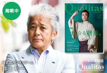 ビジネス雑誌 Qualitas 株式会社ジオリゾーム 井上利一