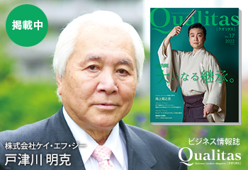 ビジネス雑誌 Qualitas 株式会社ケイ・エフ・ジー 戸津川明克