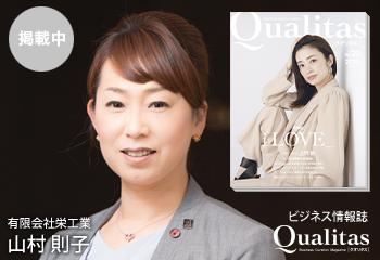 ビジネス雑誌 Qualitas 有限会社栄工業 山村則子