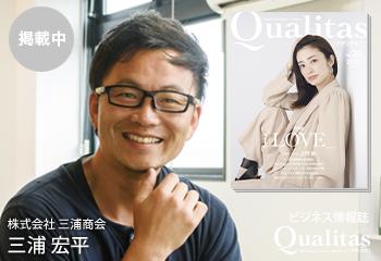 ビジネス雑誌 Qualitas 株式会社三浦商会 三浦宏平