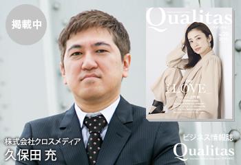 ビジネス雑誌 Qualitas 株式会社クロスメディア 久保田充