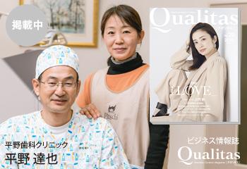 ビジネス雑誌 Qualitas 平野歯科クリニック 平野達也