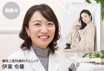 ビジネス雑誌 Qualitas 欅坂上医科歯科クリニック 伊東令華