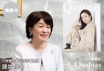 ビジネス雑誌 Qualitas 行政書士諸井佳子事務所 諸井佳子