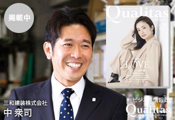 ビジネス雑誌 Qualitas 三和建装株式会社 中衆司
