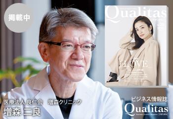 ビジネス雑誌 Qualitas 医療法人良仁会 増森クリニック 増森二良