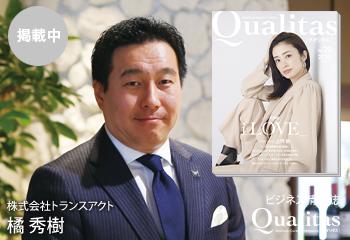ビジネス雑誌 Qualitas 株式会社トランスアクト 橘秀樹
