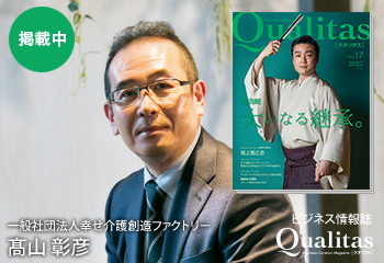 ビジネス雑誌 Qualitas 一般社団法人 幸せ介護創造ファクトリー 高山彰彦