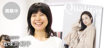 ビジネス雑誌 Qualitas 株式会社YPP 五味渕紀子