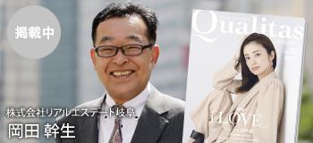 ビジネス雑誌 Qualitas 株式会社リアルエステート岐阜 岡田幹生