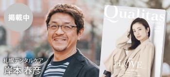 ビジネス雑誌 Qualitas 札幌デンタルケア 岸本春彦