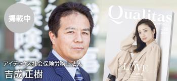 ビジネス雑誌 Qualitas アイデックス社会保険労務士法人 吉成正樹