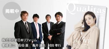ビジネス雑誌 Qualitas 株式会社新日本リフォーム 株式会社新日本リフォーム