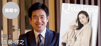 ビジネス雑誌 Qualitas 有限会社ノービス 斎藤啓之