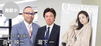 ビジネス雑誌 Qualitas 日本ディクス株式会社 戸邊光男