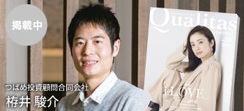 ビジネス雑誌 Qualitas つばめ投資顧問合同会社 栫井駿介