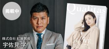 ビジネス雑誌 Qualitas 株式会社紅屋興産 宇佐見学