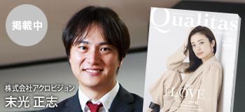 ビジネス雑誌 Qualitas 株式会社アクロビジョン 末光正志