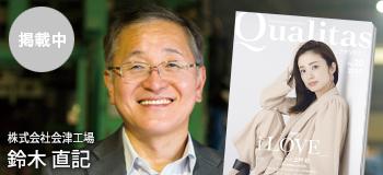 ビジネス雑誌 Qualitas 株式会社会津工場 鈴木直記