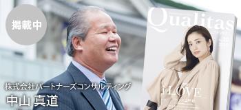 ビジネス雑誌 Qualitas 株式会社パートナーズコンサルティング 中山真道