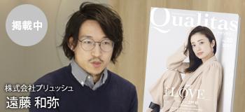ビジネス雑誌 Qualitas 株式会社プリュッシュ 遠藤和弥