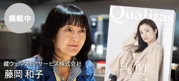 ビジネス雑誌 Qualitas 藏ウェルフェアサービス株式会社 藤岡和子