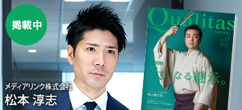 ビジネス雑誌 Qualitas メディアリンク株式会社 松本淳志