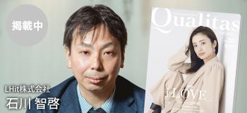 ビジネス雑誌 Qualitas LHit株式会社 石川智啓