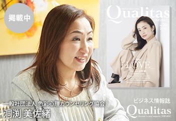 ビジネス雑誌「Qualitas」に掲載されました!