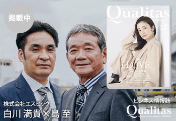ビジネス雑誌 Qualitas 株式会社エスピック 島至