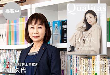 ビジネス雑誌 Qualitas アクア総合社労士事務所 立川久代