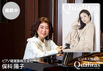 ビジネス雑誌 Qualitas ピアノ経営塾株式会社 保科陽子