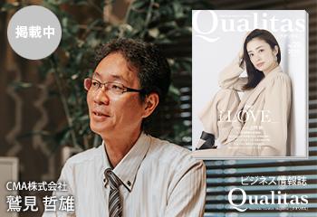 ビジネス雑誌 Qualitas CMA株式会社 鷲見哲雄