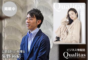 ビジネス雑誌 Qualitas 矢野会計事務所 矢野裕紀