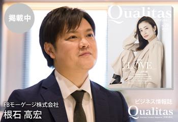 ビジネス雑誌 Qualitas FBモーゲージ株式会社 根石高宏