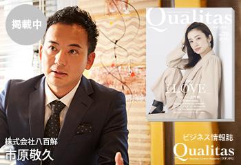 ビジネス雑誌 Qualitas 株式会社八百鮮 市原敬久