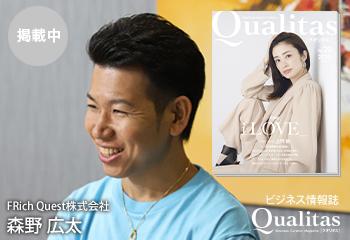 ビジネス雑誌 Qualitas FRich Quest株式会社 森野広太