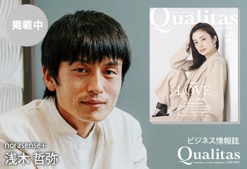 ビジネス雑誌 Qualitas norasense+ 浅木哲弥