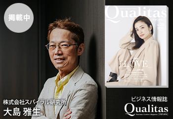 ビジネス雑誌 Qualitas 株式会社スパイラル研究所 大島雅生