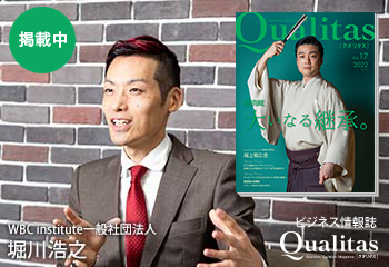 ビジネス雑誌 Qualitas WBC institute一般社団法人 堀川浩之